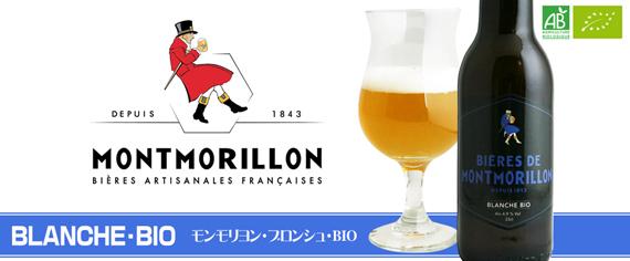 モンモリヨン・ブロンシュ・BIO