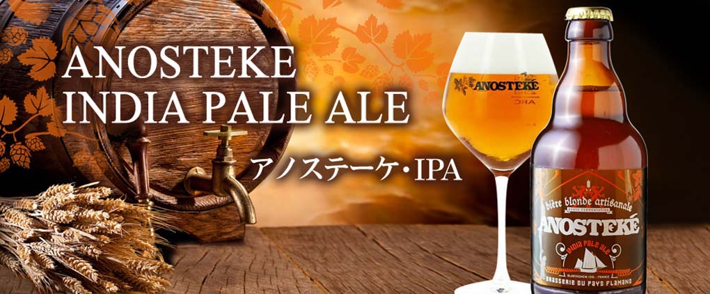 ANOSTEKE INDIA PALE ALE アノステーケ・IPA