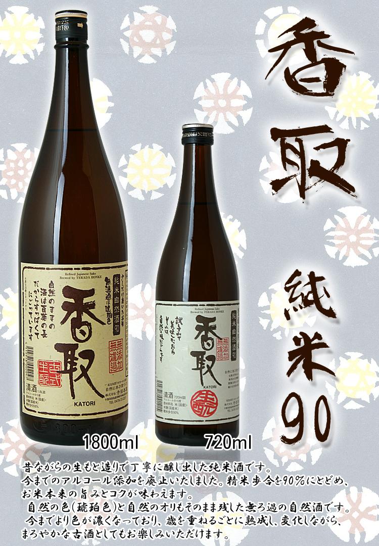 寺田本家 香取80