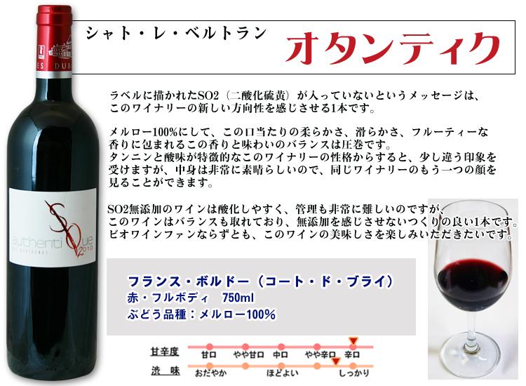 ボルドーワイン オタンティク